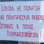 Закрыв Холминскую школу, Олег Дубов перейдет красную черту