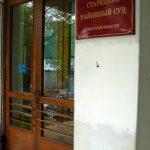 Судья из Ржева требует взыскать с ТСЖ через Старицкий районный суд 4,5 миллиона рублей