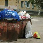 «Единая Россия» хоронит себя под толстым слоем мусора