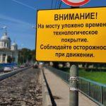 В Торжке снимают «временный» асфальт, который уложили перед приездом патриарха Кирилла