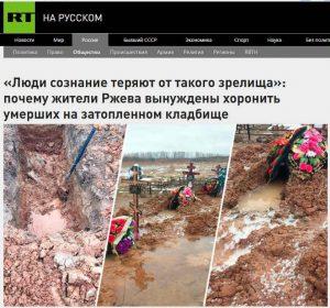 Ржевский позор на кладбище прогремел на весь мир. Международное информационное агентство написало о местном кладбище и трупных палочках в воде