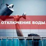 Вышний Волочек отключили от горячей воды за долги газовикам