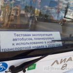 Стоимость перевозки пассажиров по Тверской агломерации оценили в 24 миллиарда рублей. Что ждать нам от нового общественного транспорта?