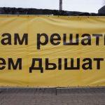 В Калининском районе пройдёт сход  против строительства стеклозавода. В области появился новый очаг протеста