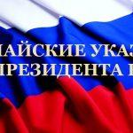 О выполнении указов Президента РФ в Ржеве говорить не приходится. Мнение учителя