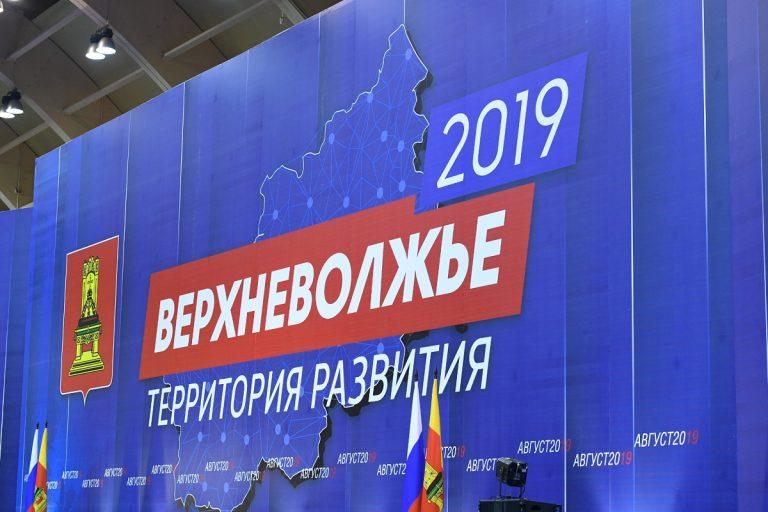 Подсудимый Литвинов и губернатор Руденя на форуме «Верхневолжье 2019»