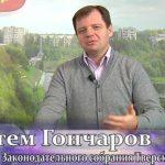 Артем Гончаров решил выдвинуть свою кандидатуру на должность главы города Ржева