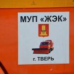 МУП «ЖЭК» ответил за порчу авто.  Тверской автовладелец отсудил у предприятия 60 490 рублей