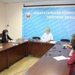 Каковы итоги единого дня голосования в Тверской области? Как повлияет «Умное голосование» Навального на расклад политических сил в регионе?