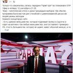 Неразумное меньшинство? Олег Дубов в эфире ОТР нелицеприятно высказался о людях, голосующих за оппозицию