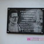 В Бежецке установили мемориальную доску в память о глухом  экскурсоводе и краеведе Амоне Сулейманове, а столичные документалисты представили фильм об этом уникальном человеке