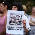 Россию ждёт новая пенсионная реформа? Рассуждает читатель…