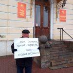 Коммунистам запретили митинг за отставку мэра Твери Алексея Огонькова. Ответом стали одиночные пикеты в центре города
