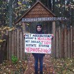 Спасти заповедные места! Нелидовцы продолжают акции протеста против мусорного полигона: 19 октября в городе пройдёт общегражданский митинг