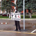 В Нелидово прошли одиночные пикеты против размещения мусорного полигона