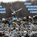 Люди боятся мусора. Большой разговор о мусорной реформе: мнения общественников, профессионалов и власти