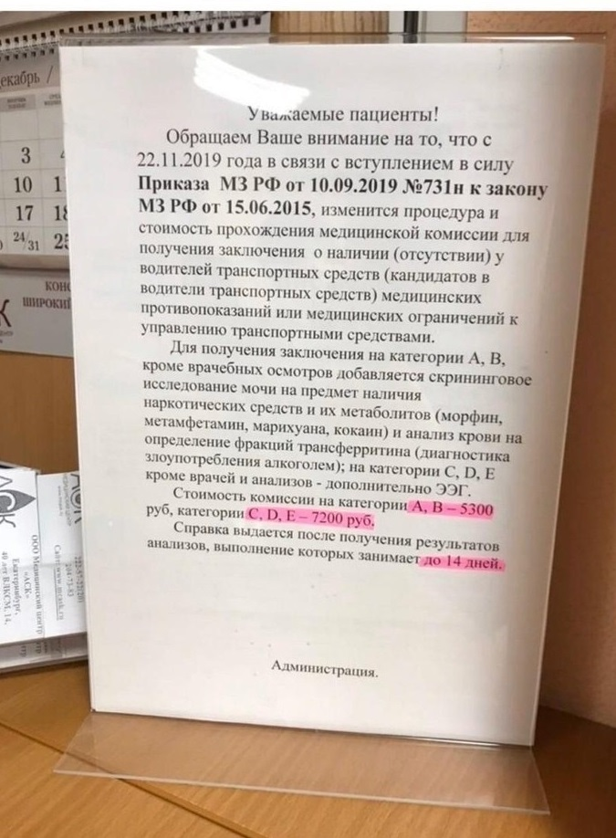 Купить медицинскую книжку без осмотра в Домодедово