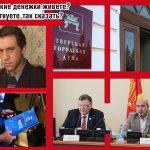 Контрольно-счетная палата проверит финансово-хозяйственную деятельность Тверской городской Думы? Какая правда может выйти наружу?