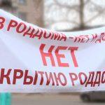 В Максатихе закрывают родильное отделение, обслуживающее два района, роженицам предлагают ехать в Бежецк. Поможет ли депутат Госдумы Светлана Максимова?