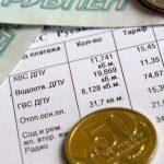 В Тверской области в следующем году плата за услуги ЖКХ вырастет