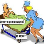 ЗдравоПохоронение  Тверской области. Максатиха, Зубцовский район, Удомля: далее везде?