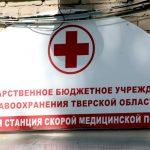 Лодкина идёт ко дну? Главбуха Тверской станции скорой помощи подозревают в мошенничестве и хищении миллиона рублей