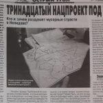 Журналисты РИА «Верхневолжье» оскорбили нелидовцев? Новые провокации Овсянниковой и Ко