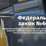 Муниципалитеты и МУПы – в заложниках у федерального закона. Несовершенство ФЗ-44 на примерах из Бологовского района