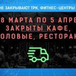 В Тверской области вводятся новые ограничения. Что закрыто, а что будет работать?