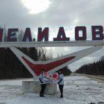 Нелидово присоединилось к Всероссийской акции экопротеста