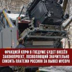 В Госдуме внесён законопроект, позволяющий значительно снизить платежи россиян за вывоз мусора