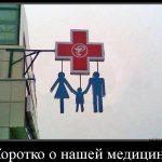 «Медицина Тверской области невероятно запущенная сфера» — и это официальное  мнение правительства региона
