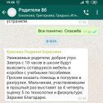 В одной из школ Конаковского района детей привлекли к общественному труду несмотря на угрозу коронавируса?