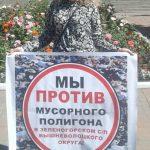 Правительство  Тверской области проигнорировало мнение жителей Вышневолоцкого городского округа по поводу размещения свалки вблизи посёлка Зеленогорский