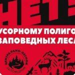 В Интернете появилась жёсткая петиция против строительства мусорного полигона в Нелидово, адресованная Игорю Рудене