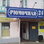 В Тверской области могут закрыть все «рюмочные» в ближайшее время
