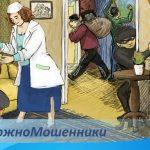 В Тверской области появились лжемедики, предлагающие платные анализы на коронавирус на дому. Случай в Бологовском районе