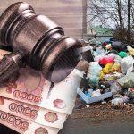 Москвичи грозят банкротством тверской мусорной отрасли