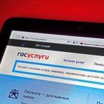 «Ростелеком» разработал интерактивную форму для пользователей портала госуслуг в Тверской области