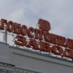 Работников Тверского вагонзавода лишат премии за июнь, а в августе отправят отдыхать?