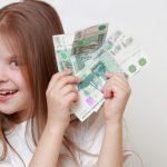 После 17 августа 2020 начнутся новые выплаты на детей. Сколько достанется родителям из Тверской области?