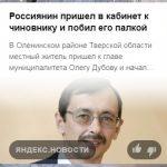 Ветеран-афганец избил главу Оленинского района палкой в его рабочем кабинете?