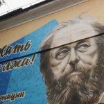 Солженицын в списке Шиндлера. Скандал с граффити писателя в Твери вышел на федеральный уровень