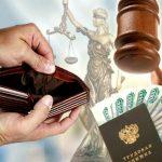 За справедливостью — в суд. В Конаковском районе сотрудница гостиницы добилась зарплаты за период «коронавирусного» отпуска