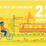 22 сентября в Твери будет проводиться День без автомобиля