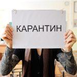 Школы и детсады Тверской области скоро снова уйдут на карантин?