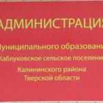 «Серые» схемы? Жители Калининского района пожаловались на сомнительные операции с землёй в Каблуковском сельском поселении, к которым могут быть причастны сотрудники администрации