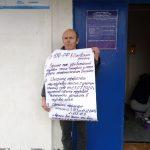 В Ржеве обманутый пенсионер провёл одиночный пикет у здания Пенсионного фонда
