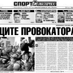 15 лет назад хоккейные фанаты ЦСКА устроили побоище в «Юбилейном». Вспоминаем, как это было