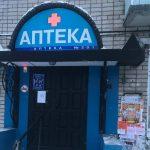 В Торжке за бесценок продано помещение муниципальной аптеки: его владелицей стала сестра главы города